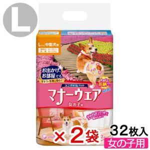 アウトレット品 マナーウェア 女の子用 Lサイズ 中型犬用 32枚入 2袋入り 関東当日便|chanet
