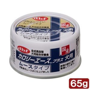 デビフ カロリーエース プラス 犬用 ムースタイプ 65g 関東当日便|chanet