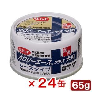 デビフ カロリーエース プラス 犬用 ムースタイプ 65g 24缶入り 関東当日便|chanet