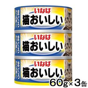 いなば 猫おいしい まぐろ かつお節入り 60g×3缶パック 関東当日便