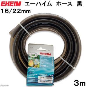 エーハイム ホース 黒 3m(直径16/22) 関東当日便|chanet
