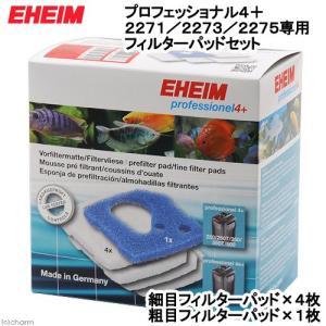 エーハイム プロフェッショナル4+ 2271/2273/2275専用フィルターパッドセット 2071...