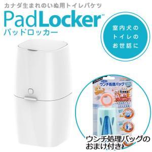 パッドロッカー(Pad Locker) 本体 犬用 ウンチ処理バッグのおまけ付き 関東当日便