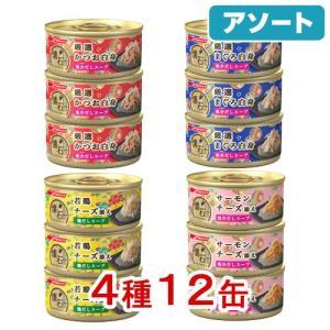 アソート 日清 懐石 スープ 4種12缶 Bセット 関東当日便|chanet