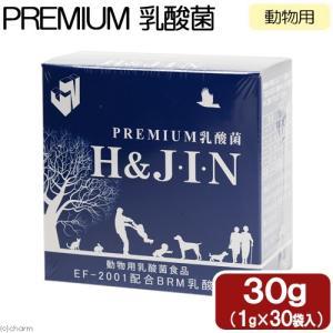 消費期限 2020/12/31 メーカー:H&J 大切なペットの腸内環境を整えます。世界最高の乳酸菌...