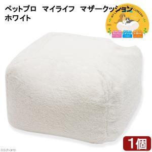 ペットプロ マイライフ マザークッション 白 関東当日便|chanet