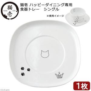 猫壱 ハッピーダイニング専用 食器トレー シングル 関東当日...