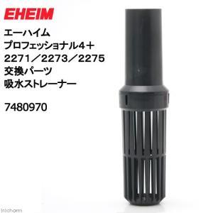 エーハイム プロフェッショナル4+ 2271/2273/2275 交換パーツ 吸水ストレーナー
