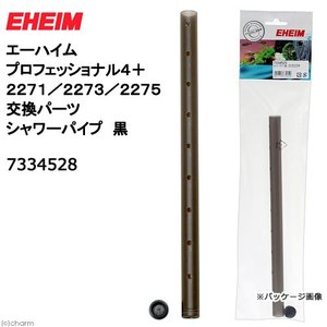 エーハイム プロフェッショナル4+ 2271/2273/2275 交換パーツ シャワーパイプ 黒