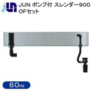JUN ポンプ付 スレンダー900 OFセット 60Hz お一人様1点限り 沖縄別途送料