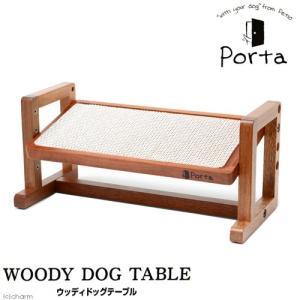 ペティオ Porta ウッディドッグテーブル petio_chanet