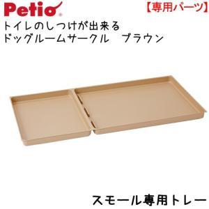 ペティオ トイレのしつけが出来る ドッグルームサークル ブラウン スモール専用トレー