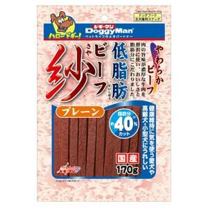 ドギーマン 低脂肪 ビーフ紗 プレーン 170g 関東当日便
