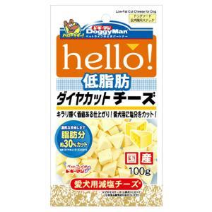 ドギーマン hello! 低脂肪 ダイヤカットチーズ 100g 関東当日便