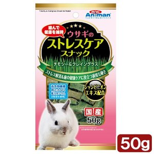ミニアニマン ウサギのストレスケア スナック 50g 関東当日便|chanet