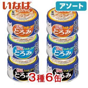 アソート いなば CIAO(チャオ) とろみミルキータイプ 80g 3種6缶 関東当日便|chanet