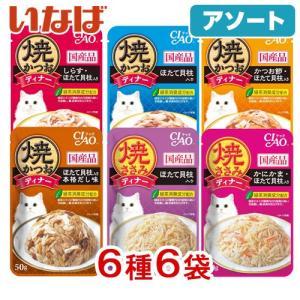 アソート いなば 焼かつおディナー&焼ささみディナー 50g 6種6袋 関東当日便|chanet
