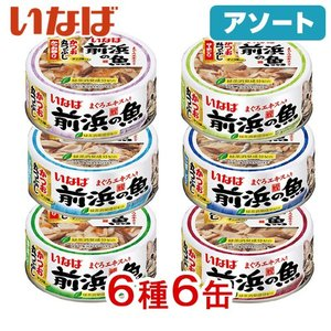 アソート いなば 前浜の魚 かつお丸つぶし 115g 6種6缶 関東当日便|chanet