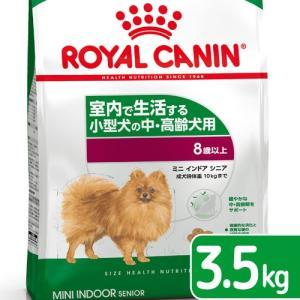 ロイヤルカナン インドア ライフ シニア 中・高齢犬用 3.5kg 3182550849685 ジップ付 関東当日便|chanet