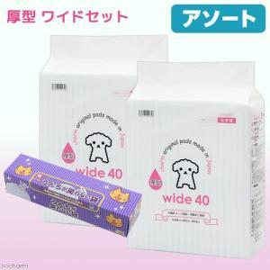 アソート ペットシーツ ワイド 厚型 40枚×2袋+うんちが臭わない袋 BOS ペット用箱型 Mサイ...