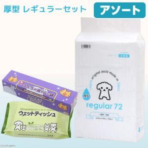 ペットシーツ レギュラー 厚型 72枚+うんちが臭わない袋 BOS ペット用箱型 Mサイズ 90枚+...