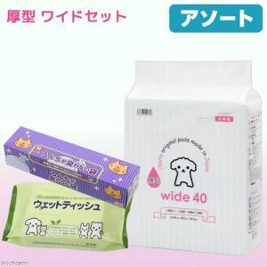 アソート ペットシーツ ワイド 厚型 40枚+うんちが臭わない袋 BOS ペット用箱型 Mサイズ 9...