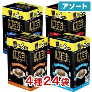アソート 6袋入り アイシア 黒缶パウチ 4種24袋 関東当日便|chanet