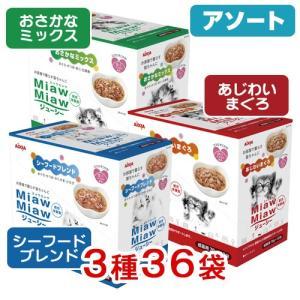 アソート ミャウミャウ ジューシー おさかな大好き 3種36袋 関東当日便 chanet