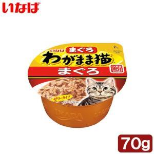 いなば わがまま猫カップ まぐろ 70g 関東当日便|chanet
