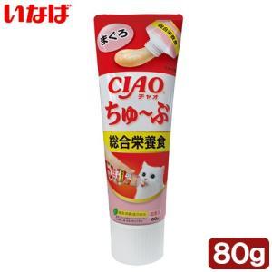 いなば CIAO(チャオ) ちゅ〜ぶ 総合栄養食 まぐろ 80g 関東当日便 chanet