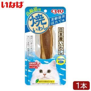 いなば 焼いわし 高齢猫用ほたて味 1本 関東当日便|chanet