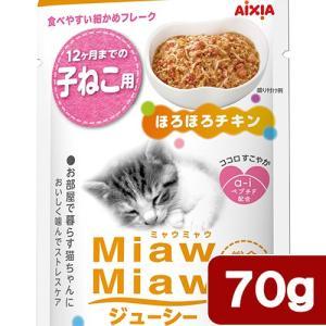ミャウミャウジューシー 子ねこ用 ほろほろチキン 70g 関東当日便 chanet