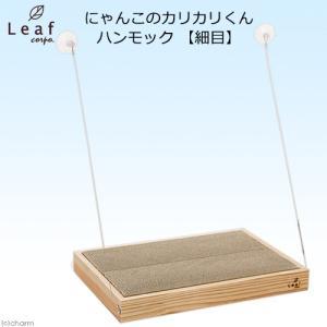 メーカー:Leaf Corp 窓に付けれるハンモックベッド♪ にゃんこのカリカリハンモック 【細目】...