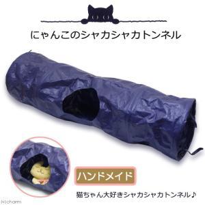 メーカー:Leaf Corp 猫ちゃん大好きシャカシャカトンネル♪ にゃんこのシャカシャカトンネル ...