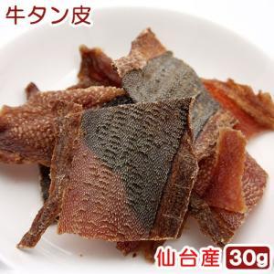 仙台産 牛たん皮 30g 無添加 無着色 犬用おやつ 関東当日便|chanet