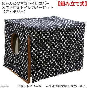 メーカー:Leaf Corp 猫のトイレカバーセット♪ にゃんこの木製トイレカバー ステイン仕上げ ...