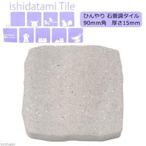 ひんやり 石畳調タイル 90mm角 厚さ15mm 関東当日便|chanet