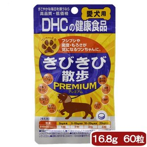 DHC 愛犬用 きびきび散歩 プレミアム 16.8g 60粒...