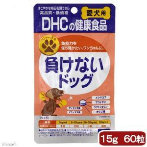 DHC 愛犬用 負けないドッグ 15g 60粒 サプリメント...