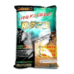 ミタニ 防ダニ王 5リットル 昆虫マット 関東当日便