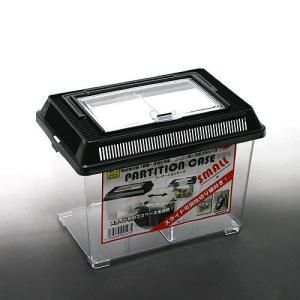 三晃商会 SANKO パーテーションケース(小)(230×155×170mm)仕切板付き 仕切りスライド式 関東当日便