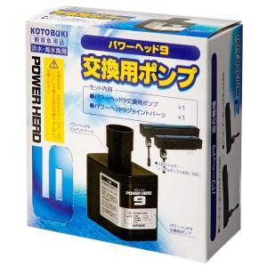 メーカー:コトブキ 品番:020306 トリプルボックス専用ポンプ! コトブキ工芸 kotobuki...