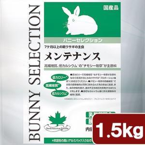 イースター バニーセレクション メンテナンス 1.5Kg うさぎ フード ペレット 関東当日便