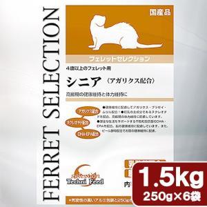 イースター フェレットセレクション シニア 1.5Kg 関東当日便