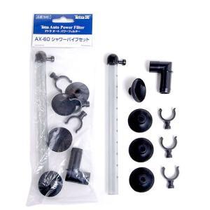 テトラ シャワーパイプセット AX−60用