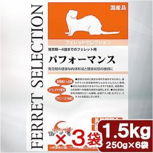 お買い得セット イースター フェレットセレクション パフォーマンス 1.5kg お買い得3袋 関東当日便
