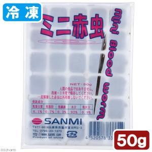 冷凍★ミニ赤虫(アカムシ) 50g 1枚 冷凍赤虫 別途クール手数料 常温商品同梱不可