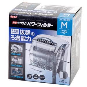 メーカー:ジェックス 水をキレイにするこだわりの設計! 簡単ラクラクパワーフィルター M 適応水槽淡...