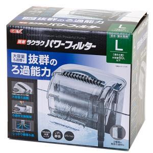 メーカー:ジェックス 水をキレイにするこだわりの設計! 簡単ラクラクパワーフィルター L 適応水槽淡...