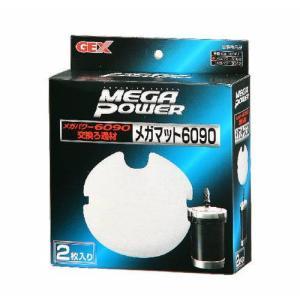 メーカー:ジェックス 品番:GM−18161 メガパワー6090用交換ろ材! GEX メガマット 6...